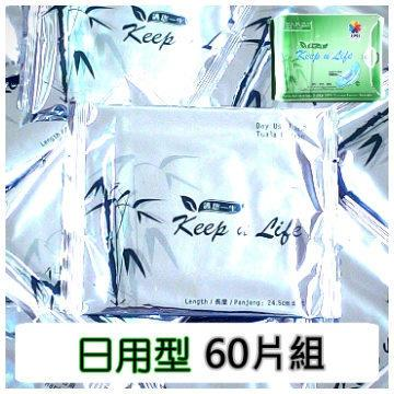 Keep U Life 衛生棉精品【日用型】優惠組,共60片裝