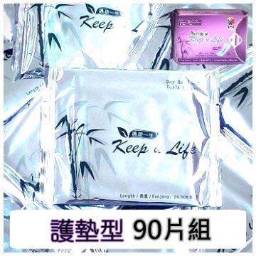 Keep U Life 衛生棉精品【護墊型】優惠組,共90片裝
