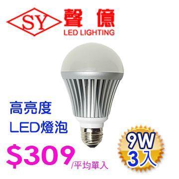 SY 聲億科技 E27 LED 燈泡 9W 白光(3入)