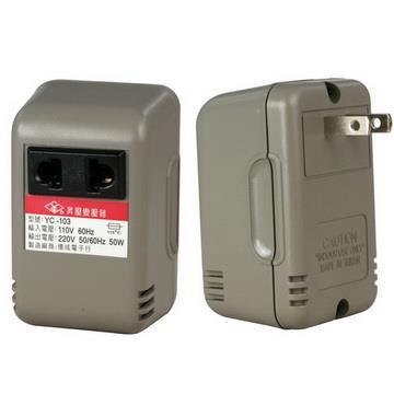 旅行變壓器 110V變220V電源升壓器(YC-103)2入