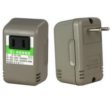 旅行變壓器 220V變110V電源降壓器(YC-104)2入