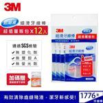 【3M】細滑牙線棒量販包148支(超值12包/共1776支)-加碼送3M雙線牙線棒(單包)