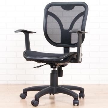 全網透氣辦公椅/電腦椅