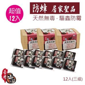 【木酢達人】天然木酢丸12顆3盒入【#31003】