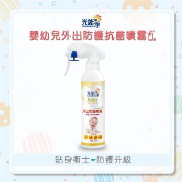 「光能の淨」嬰幼兒外出防護抗菌噴霧245mlx2入