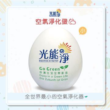 「光能の淨」光觸媒空氣淨化蛋(小) (除臭 防霉 抗菌 空氣清淨)
