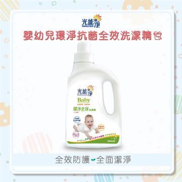 「光能の淨」嬰幼兒環淨抗菌全效洗潔精900mlx2入