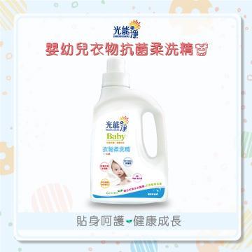 「光能の淨」嬰幼兒衣物抗菌柔洗精900mlx2入