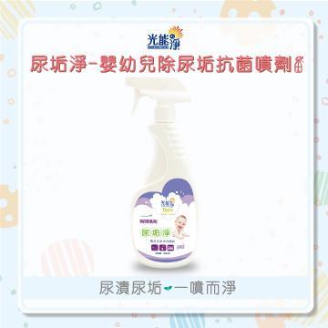 「光能の淨」尿垢淨-嬰幼兒除尿垢抗菌噴劑 450mlx2入