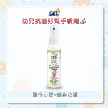 「光能の淨」幼兒抗菌好幫手噴劑60mlx3入