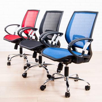 全網布鐵腳PU輪辦公椅/電腦椅