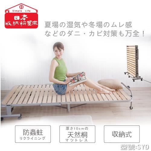 【Simple Life】天然木(桐木)折疊床-SYD