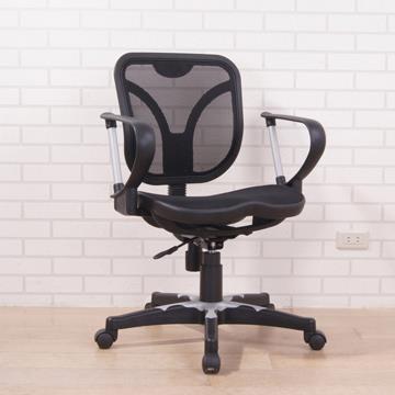 卡爾全網布電腦椅