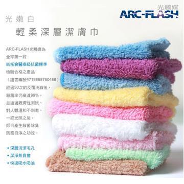 【ARC-FLASH光觸媒】光嫩白潔膚巾 (20X15cm)九條一組(不可挑色)