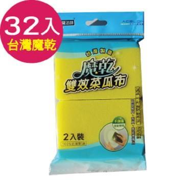 菜籃子【魔乾淨】雙效菜瓜布32組(加贈10入魔乾纖維抹布)