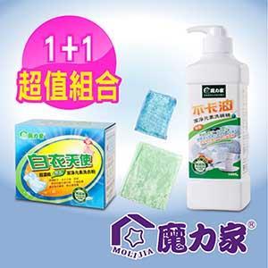 【魔力家】不卡油 潔淨元素洗碗精x1瓶+白衣天使超濃縮潔淨元素洗衣粉x1盒+不卡油木質纖維擦拭布1個