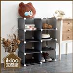 【ikloo】diy家具8格長型收納櫃/組合櫃(尊爵黑)