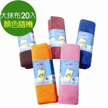 菜籃子 【魔乾】極超細纖維擦拭布(大)20入 (加贈極超細纖維擦拭布(小)2條)