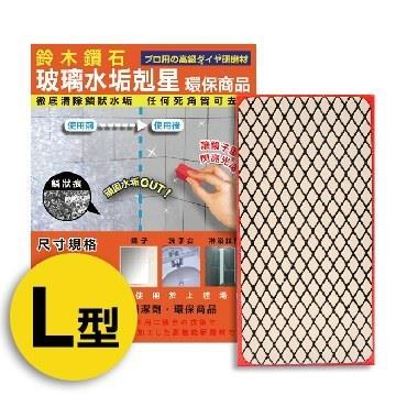 【鈴木鑽石】玻璃水垢剋星海綿便利包-L標準型