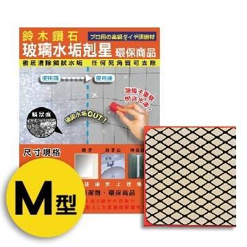 【鈴木鑽石】玻璃水垢剋星海綿便利包-M輕巧型
