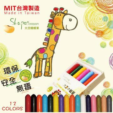 【虎兒寶】無毒天然大豆彩繪水洗蠟筆組12色(2盒入)