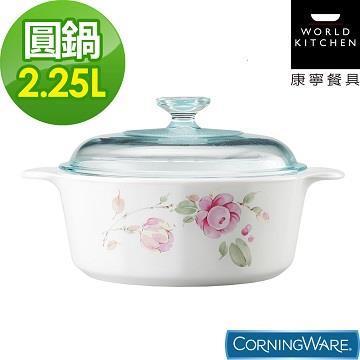 【美國康寧 Corningware】2.25L圓形玻陶瓷康寧鍋-田園玫瑰 (原裝進口)