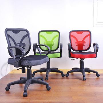 傑保坐墊加厚網布扶手辦公椅/電腦椅