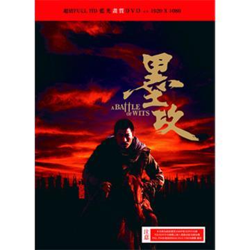 墨攻-高畫質 DVD