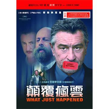 顛覆瘋雲-高畫質 DVD