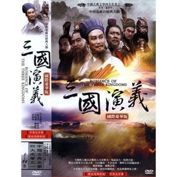 三國演義國際豪華版 DVD