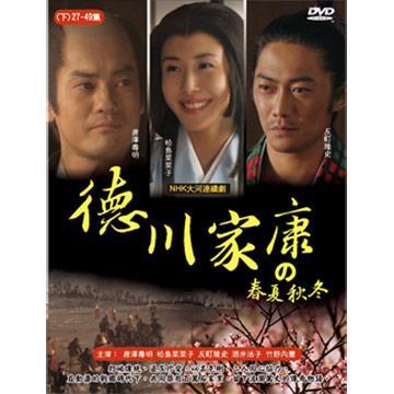 德川家康(下) DVD