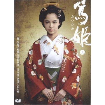 篤姬(上+下)DVD