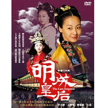 明成皇后DVD
