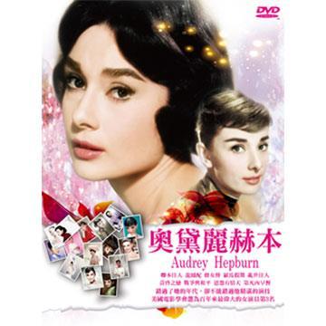 奧黛莉赫本 DVD