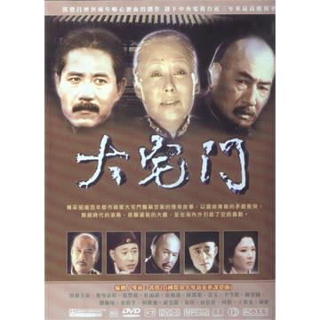 大宅門  DVD