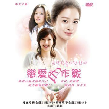 戀愛大作戰 DVD