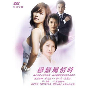 戀戀風情時 DVD