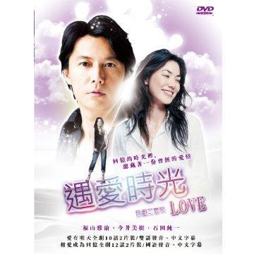遇愛時光 DVD