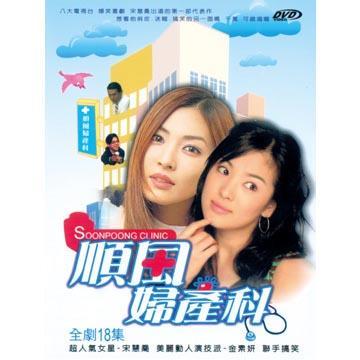 順風婦產科 DVD