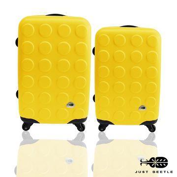 ☆莎莎代言☆Just Beetle積木系列ABS輕硬殼行李箱/旅行箱/登機箱兩件組(28+24吋)