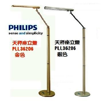 PHILIPS飛利浦天秤座立燈  PLL36206 (銀色)