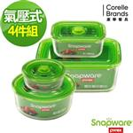 【Snapware 康寧密扣】Eco One Touch四件組氣壓式玻璃保鮮盒-D01