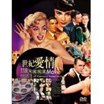 世紀愛情典藏精選 DVD
