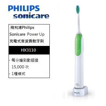 PHILIPS飛利浦Sonicare PowerUp音波震動牙刷 HX3110