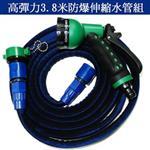 高彈力防爆型伸縮水管-贈八段式水槍+鍊條式水龍接頭-台灣製造