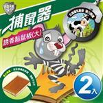 【神捕】誘香黏鼠板(大)-乳酪香-超值2入