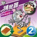 【神捕】誘香黏鼠板(小)-花生香-超值2入