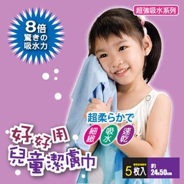 【JoyLife】好好用兒童潔膚巾~台灣製造-超值5入
