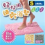 【JoyLife】雪尼爾好好用速乾浴墊-S-超值2入