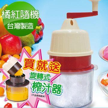 派樂 免電果菜刨冰機&榨汁機(1組)